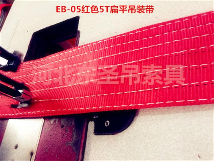 河北东圣吊索具制造有限公司吊装带厂家